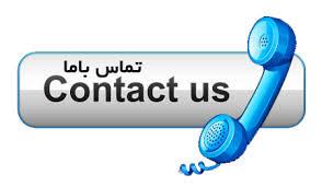 contact us تماس با ما
